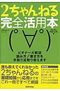 【送料無料】2ちゃんねる完全活用本