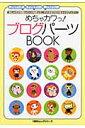 めちゃカワっ!ブログパーツbook
