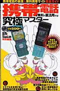 【送料無料】携帯電話を無料で裏活用する!