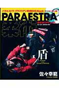 Paraestra柔術・盾