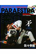 Paraestra柔術・矛