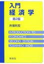入門経済学第2版