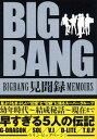 【送料無料】BIGBANG見聞録
