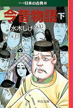 マンガ日本の歴史(9)