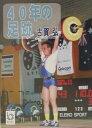 【送料無料】40年の足跡