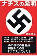 【送料無料】ナチスの発明 [ 武田知弘 ]