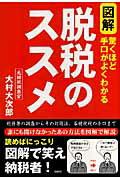 【送料無料】図解脱税のススメ