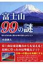 富士山99の謎