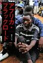 【送料無料】アフリカ・ブラックロ-ド