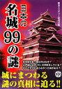日本の名城99の謎