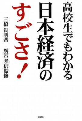 【送料無料】高校生でもわかる日本経済のすごさ! [ 三橋貴明 ]