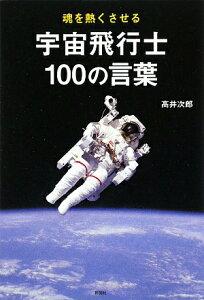 【送料無料】魂を熱くさせる宇宙飛行士100の言葉