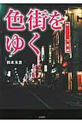 【送料無料】色街をゆく [ 橋本玉泉 ]