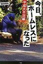 【送料無料】今日、ホ-ムレスになった(平成大不況編)