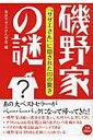 【送料無料】磯野家の謎
