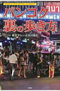 【送料無料】バンコク裏の歩き方