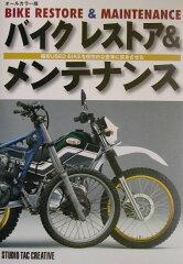 【送料無料】バイクレストア&メンテナンス