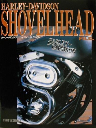 Harley-Davidson shovelhead file.