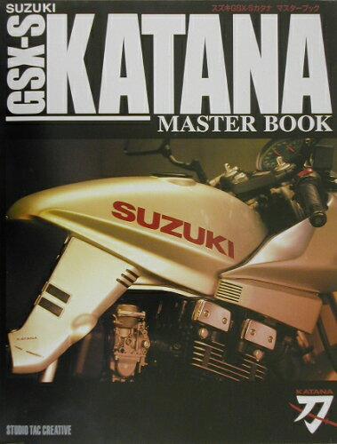 スズキGSX-Sカタナマスタ-ブック