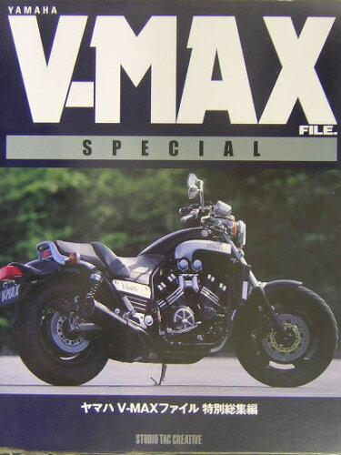ヤマハV-Maxファイル(特別総集編)