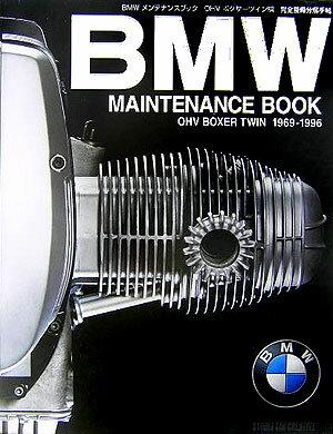 BMWメンテナンスブック