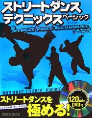 【送料無料】ストリートダンステクニックスベーシック