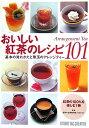 【送料無料】おいしい紅茶のレシピ101