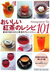 【送料無料】おいしい紅茶のレシピ101 [ ルピシア ]