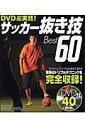 【送料無料】サッカー抜き技best 60
