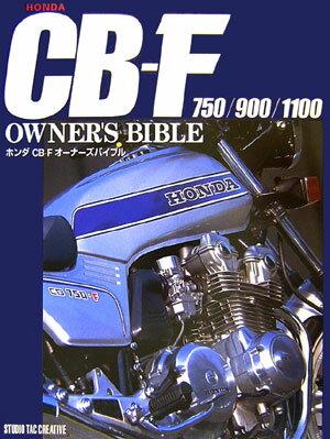 ホンダCB-Fオーナーズバイブル 750/900/1100