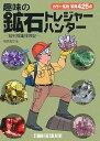 【送料無料】趣味の鉱石トレジャ-ハンタ-