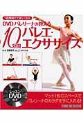 【送料無料】バレリーナの教える10分間バレエ・エクササイズ