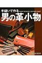 【送料無料】手縫いで作る男の革小物
