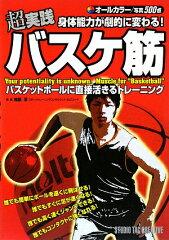 【送料無料】超実践身体能力が劇的に変わる!バスケ筋