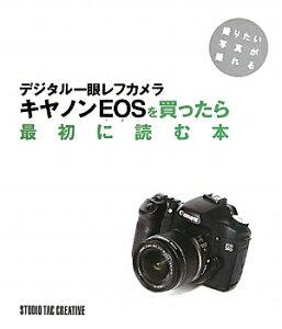 【送料無料】デジタル一眼レフカメラキヤノンEOSを買ったら最初に読む本