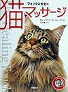 【送料無料】フォックス先生の猫マッサ-ジ