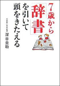 【送料無料】7歳から「辞書」を引いて頭をきたえる [ 深谷圭助 ]