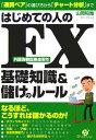 【送料無料】はじめての人のFX基礎知識&儲けのルール