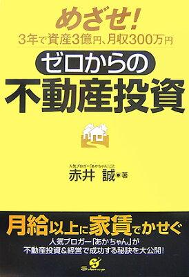 【送料無料】ゼロからの不動産投資 [ 赤井誠 ]
