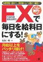 【送料無料】FX(外国為替証拠金取引)で毎日を給料日にする!
