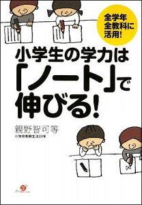 【送料無料】小学生の学力は「ノート」で伸びる! [ 親野智可等 ]