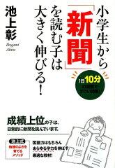【送料無料】小学生から「新聞」を読む子は大きく伸びる! [ 池上彰 ]