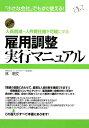 【送料無料】雇用調整実行マニュアル [ 林明文 ]