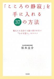 【送料無料】「こころの静寂」を手に入れる37の方法