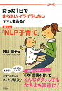 【送料無料】魔法の「NLP子育て」