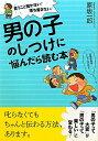 【送料無料】男の子のしつけに悩んだら読む本 [ 原坂一郎 ]