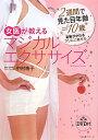 【送料無料】女医が教えるマジカルエクササイズ