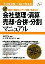 【送料無料】会社整理・清算・売却・合併・分割マニュアル