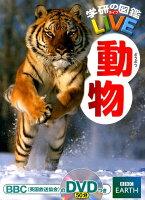 学研の図鑑LIVE(ライブ)動物