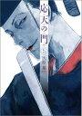 応天の門(5) (バンチコミックス) [ 灰原薬 ]
